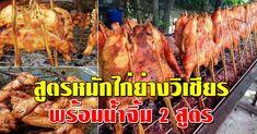 Best Thai Food, Thai Recipes, Turkey, Beef, Chicken, Vegetables, Meat, Turkey Country, Thai Food Recipes