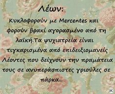 Greek Quotes, Zodiac, Lyrics, Funny Quotes, Humor, Kai, Image, Music Lyrics, Humour