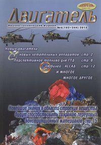 Двигатель №6 (ноябрь-декабрь 2015) Россия