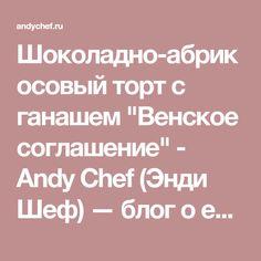 """Шоколадно-абрикосовый торт с ганашем """"Венское соглашение"""" - Andy Chef (Энди Шеф) — блог о еде и путешествиях, пошаговые рецепты, интернет-магазин для кондитеров"""