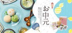 お中元特集 梅の花通販本舗 梅あそび~ 手軽で美味しい梅の花のお取り寄せ ~ Food Graphic Design, Japanese Graphic Design, Food Design, Graphic Design Inspiration, Web Design, Food Banner, Web Banner, Sales Promotion Tools, Banner Design
