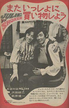 (10/21)1968年 月刊平凡③:さんごさんの大切な普通:So-netブログ「月刊平凡 1968年8月号 続きです」 Vintage Records, Music People, Old Ads, Shit Happens, Movie Posters, Showa Period, Rocks, Artists, Design