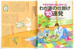 "Those illustrations are for the feature article of encouraging children to study. That's seen in the educational magazine, ""President Family"".  In this article, we can know the actual practices of the parents whose children enter the University of Tokyo."