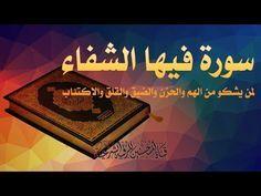 أقسم لكم بالله رافع السموات هنا سر إستجابة آي دعاء بكلمة واحدة في القرآن الدعاء المستجاب Youtube