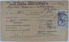 File:Soviet Union 1925 return receipt postcard to Moscow backside. Dollar Sign, Soviet Union, Moscow, Personalized Items