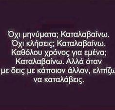 Ελπίζω να καταλάβεις. Sky Quotes, Poetry Quotes, Smart Quotes, Cute Quotes, Greece Quotes, Favorite Quotes, Best Quotes, Greek Words, Interesting Quotes