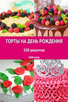 The most important holiday of every person … – Pastry, cakes, cookies Homemade Birthday Cakes, Russian Recipes, Cake Art, Food To Make, Raspberry, Food And Drink, Favorite Recipes, Sweets, Baking