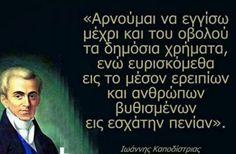 Γιατί ο Ιωάννης Καποδίστριας είναι εθνικός ήρωας της Ελβετίας. Στη Λωζάννη υπάρχει και άγαλμα του «πρώτου Επίτιμου Δημότη της πόλης». Greek Independence, Greek History, Political Quotes, Head Of State, The Son Of Man, Positive Quotes, Kai, Quotations, Laughter