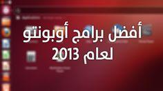أفضل برامج أوبونتو لعام 2013