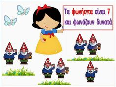 Greek Language, Greek Alphabet, Class Decoration, Home Schooling, Educational Activities, Happy Kids, Learn To Read, Teaching English, Special Education