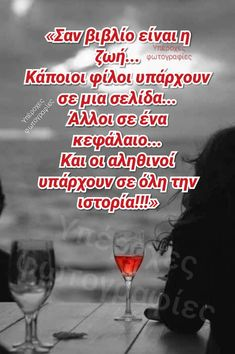Greek Beauty, Greek Quotes, True Friends, Thats Not My, Wisdom, Thoughts, Feelings, Sayings, Words
