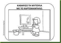 Κ13 Education, Comics, Image, Cartoons, Onderwijs, Learning, Comic, Comics And Cartoons, Comic Books