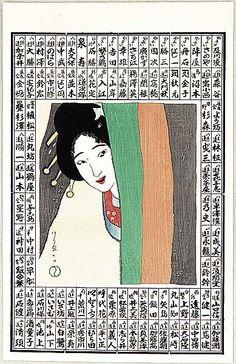 Yumeji Takehisa 1884-1934 - Peeking out - Senja Fuda