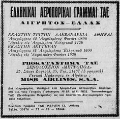 TAE Greek National Airlines, Αθήνα-Αίγυπτος