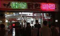 대성닭한마리 - 158-5 Cho-dong, Jung-gu, Seoul / 서울 중구 초동 158-5(1층)