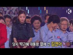 nice 두 대통령과 피겨여왕 김연아