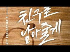 Wheesung (휘성) & Geeks (긱스) - 친구로 남아줄게 (Let's Just Be Friends) [Digital...Oct 1, 2014