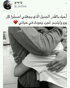 Love Husband Quotes, Love Yourself Quotes, Love Quotes For Him, Unique Love Quotes, Romantic Love Quotes, Arabic English Quotes, Funny Arabic Quotes, Book Quotes, Words Quotes