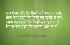 1000+ images about kumar on Pinterest   Hindi quotes, Sms message and ...