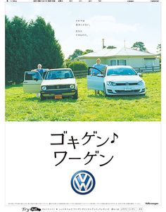 ゴキゲン♪ワーゲン 2015年05月15日 朝刊 全15段   Volkswagen