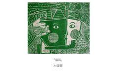 2013 Works Hiromi Sumida