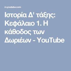Ιστορία Δ' τάξης: Κεφάλαιο 1. Η κάθοδος των Δωριέων - YouTube Youtube, Youtubers, Youtube Movies