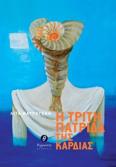 Η Λίτα Μαυρογένη παρουσιάζει το βιβλίο της στον ΙΑΝΟ...