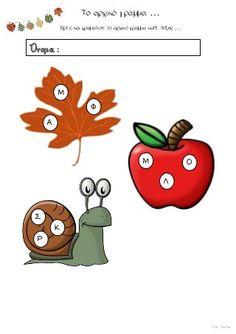 Φύλλα εργασίας για το φθινόπωρο (της Ειρήνης Βαλμά) School, Fictional Characters, Fantasy Characters