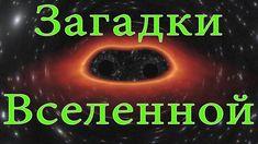 Загадки Вселенной: Почему что - либо вообще СУЩЕСТВУЕТ?