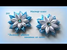 """Зимний"" цветок из лент. Воздушный острый лепесток / DIY Kanzashi - YouTube Satin Flowers, Diy Flowers, Fabric Flowers, Paper Flowers, Ribbon Hair Clips, Diy Hair Bows, Diy Bow, Ribbon Crafts, Flower Crafts"