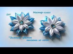 """""""Зимний"""" цветок из лент. Воздушный острый лепесток / DIY Kanzashi - YouTube"""