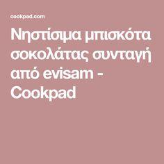 Νηστίσιμα μπισκότα σοκολάτας συνταγή από evisam - Cookpad
