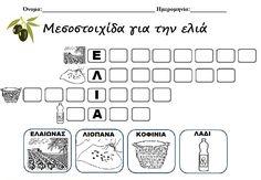 Olive Tree, Olive Oil, Worksheets, Kindergarten, Greek, Words, School, Greek Language, Olive Oils