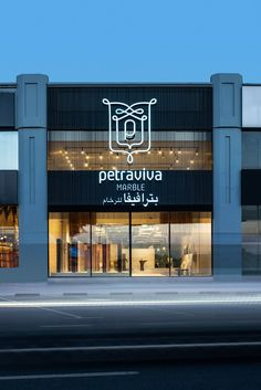 The Petraviva Showroom project represents the birth of a new brand and its new home. The design challenge proposed to MMA by Petraviva was to. Signage Design, Facade Design, Gym Design, Commercial Architecture, Facade Architecture, Showroom Design, Interior Design, Shop Facade, Jewellery Showroom