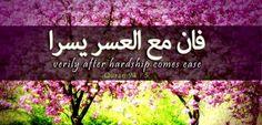 .after hardship comes ease