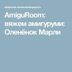 AmiguRoom: вяжем амигуруми: Оленёнок Марли