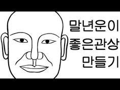 팔자주름 없애서 10년은 더 어려집시다! 골근위뷰티 위수영 대표가 알려주는 경락마사지 팁! - YouTube