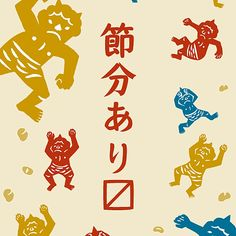 【季節のお土産】節分ありますのページです。中川政七商店は奈良で1716年に創業し、手績み手織りの麻織物を作り続けてきました。現在は「日本の工芸を元気にする!」をビジョンに、幅広く生活雑貨を扱い、「遊中川」「粋更kisara」「中川政七商店」などのブランドで全国に直営店を展開しています。