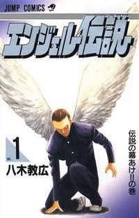 Angel Densetsu Manga. Hilarious. Cannot help but feel sympathetic towards Kitano Seiichirou. I found myself laughing throughout the reading. Has the innocence I like to find in manga.
