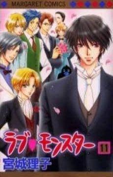 Kyou Koi Wo Hajimemasu, Love Monster, Manga, Shoujo, Anime, Comics, Art, Art Background, Manga Anime
