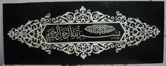 Sea Sculpture, Arabesque Pattern, Islamic Patterns, Arabic Art, Stencil Patterns, Islamic Art Calligraphy, Islamic Pictures, Disney Wallpaper, Types Of Art