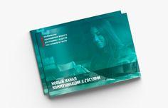 Задача:Переделать дизайн презентации и перерисовать инфографику.  «Фабрика лояльности»— компания, которая предлагает мобильные приложения для построения ...