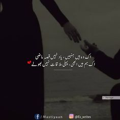 Love quotes and poetry in urdu love quotes in love poetry poetry pic poetry romantic love . love quotes and poetry in urdu Love Quotes In Urdu, Urdu Love Words, Sad Quotes, Life Quotes, Urdu Poetry Romantic, Love Poetry Urdu, Poetry Quotes, Strong Quotes, Positive Quotes