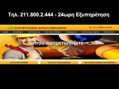 Αποφράξεις Καλλιθέα Τηλ 211 800 2 444 Apofraxeis Kallithea - YouTube Youtube Video Link, Good Things, Music, Check, Muziek, Music Activities, Musik