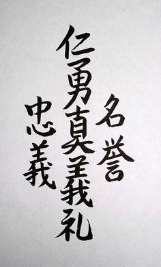 Seven Codes Bushido by jbruntthailand, via Flickr: