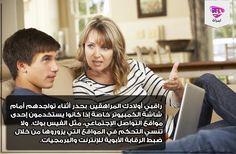 #المراهقة #مراهقين #أبناء #أم #تكنولوجيا #تعامل  #دنيا_امرأة #كويت #كويتيات #كويتي #دبي #الامارات #السعودية #قطر #Kuwait #doha #dubai #saudi #bahrain #egypt #egyptian #kuwait #kuwaitcity