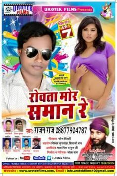 Bhojpuri songs and music has a long and glorious history - ArticleTed - News and Articles Dance Video Song, Dance Videos, New Holi, Latest Video Songs, The Best Bet, Hot Song, Dj Songs, The Dj