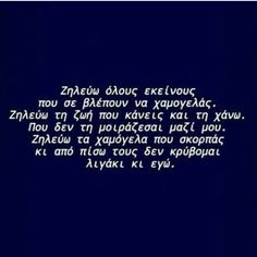 Greek Quotes, Love Letters, Georgia, Life Quotes, Wisdom, Words, Instagram, Life, Quotes About Life
