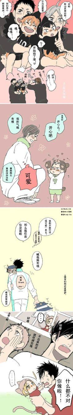 XDD Jedyne co zostało przetłumaczone to Oi-chan...