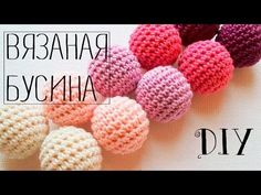 Основные приемы вязания амигуруми. Идеальный шар крючком. Amigurumi basics, perfect crochet sphere. - YouTube Boho Crochet Patterns, Crochet Motifs, Crochet Doilies, Crochet Flowers, Crochet Stitches, Crochet Ball, Crochet Food, Knit Crochet, Beginner Crochet Projects